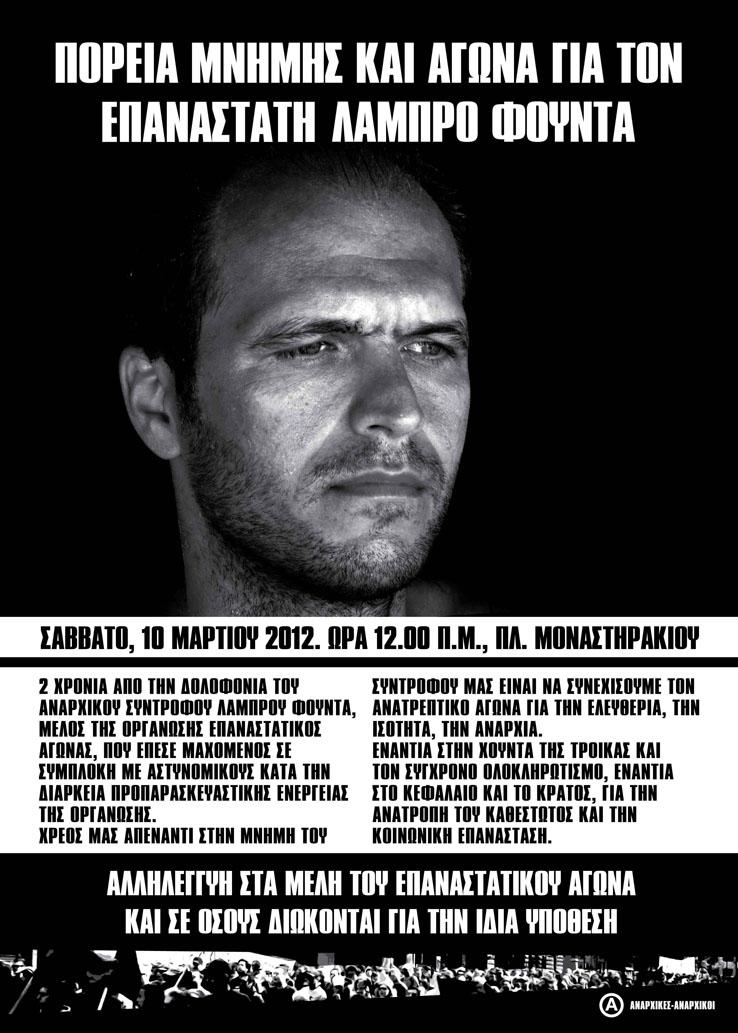 http://en.contrainfo.espiv.net/files/2012/03/lambros.jpg